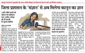 A newspaper clipping in Hindi.
